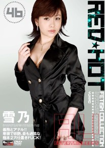 雪乃 Red Hot Fetish Collection Vol.46