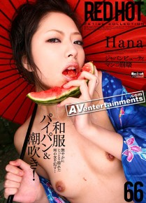 Hana Red Hot Fetish Collection Vol.66