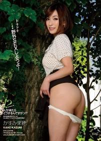 香澄果穗 野外SEX吧