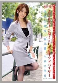 优木奈美 工作的女人 VOL.48