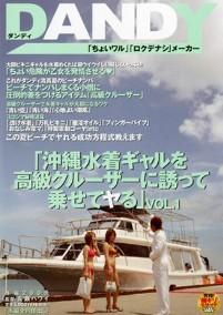 冲绳豪华游艇泳衣辣妹