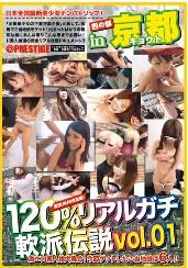 《120% 软派传说01 in京都》