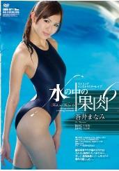 《苍井真奈美 游泳教练强X水中的果肉6》