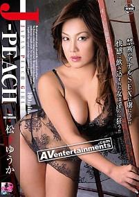 松下优香 Japanese Peach Girl Vol.08