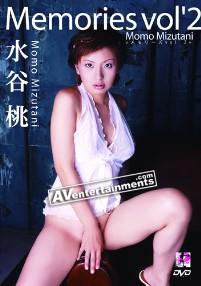 《水谷桃 Memories Vol.02》