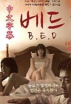 点击下载【床 BED (未刪剪版) 中文字幕】图片