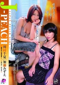 《川村千夏 加藤瑞恵 Japanese Peach Girl Vol.47》