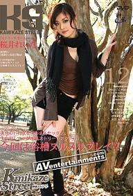 《樱井玲奈 Kamikaze Street Vol.12》