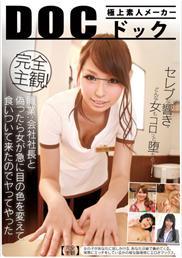 坂野由梨 爱纯彩 爱内梨花 公司社长和伪装的女孩子