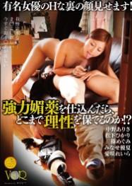 水无濑优夏 筱惠美 爱咲丽罗 有名的女演员的H强力春药训练