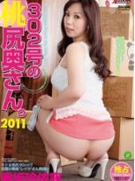 《302号的桃尻夫人(中文字幕)》