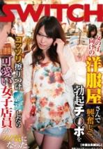《面对可爱的女子店员突然勃起却被发现 中文字幕》