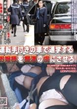 司机接送上学的小姐让色情狂俘虏(中文字幕)