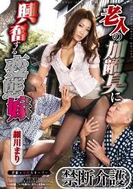 SAQ-09 儿媳妇与义父的性爱