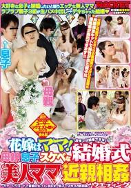 RCT-417 美女妈妈乱伦的婚礼