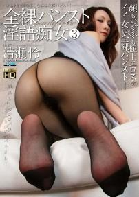 HXAW-003 全裸丝袜淫语痴女 3