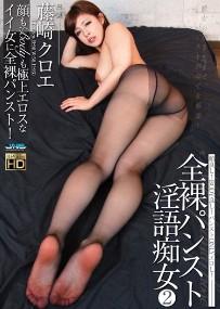 HXAW-002 全裸丝袜淫语痴女 2