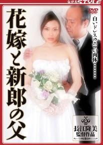 新娘和新�O的父亲