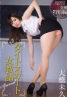 《大桥未久 性感美腿黑丝袜诱惑女教师》