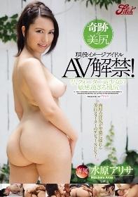 《现役偶像AV解禁形象四分之一的美少女的敏感桃尻》
