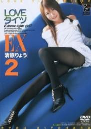 LOVE 紧身裤EX 2