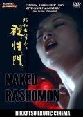 职业妓女昭和裸性门 中文字幕