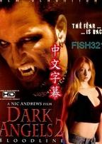 美国 四级 黑暗的天使2 中文字幕