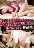 睡觉的女性做的话反过来的纯粹要求已经发射