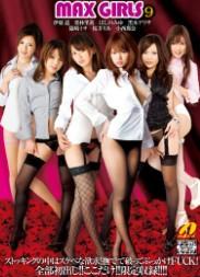 MAX GIRLS 9 丝袜美女篇