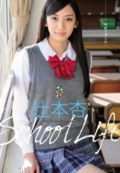 �y本杏 School Life