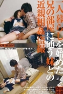 开始一个人生活的哥哥的房间的青年和妹妹乱伦偷拍