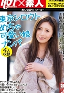 《东京懂超可爱的女儿搭讪》