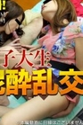 酩酊大醉女大学生乱交3×童贞男1 Full HD vol.02:三��妹