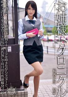 小姐编年史 13