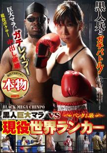 黑人VS现役重量级拳击手