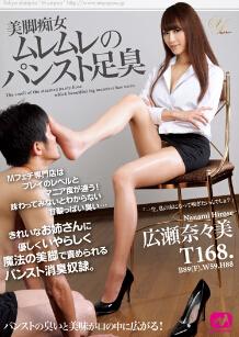 MGMY-001 美脚痴女