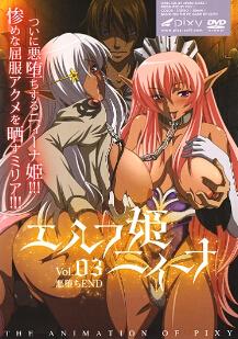 精灵公主邪恶堕落END Vol.03