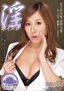 VOIC-006 淫声 6