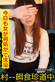 Tokyo hot k1085 饵食牝 Akane Yazawa