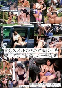 KIL-060 在男朋友面前被轮奸的女人