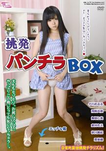 PARM-062 挑衅内裤走光BOX