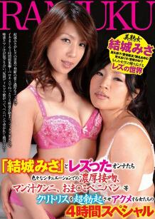 RLOK-002 女性同性恋高潮4时间
