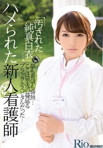 IPZ-489 污秽的纯真白衣新人护士