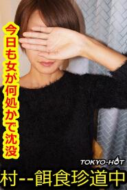 Tokyo-hot k1088 饵食牝