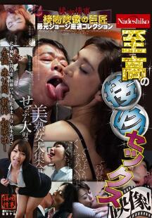 NASS-174 至高的接吻情事映像