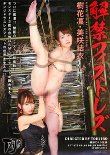 DDT-475 解禁女同性恋