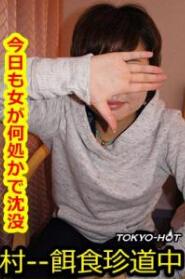 《Tokyo Hot k1092 饵食珍道中 饵食牝》