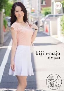 BIJN-050 美人魔女 50