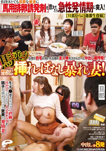 DVDES-797