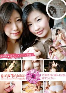 RS-044 Girls Talk 044 �ȱ���Ա�����˵�Ա�İ���
